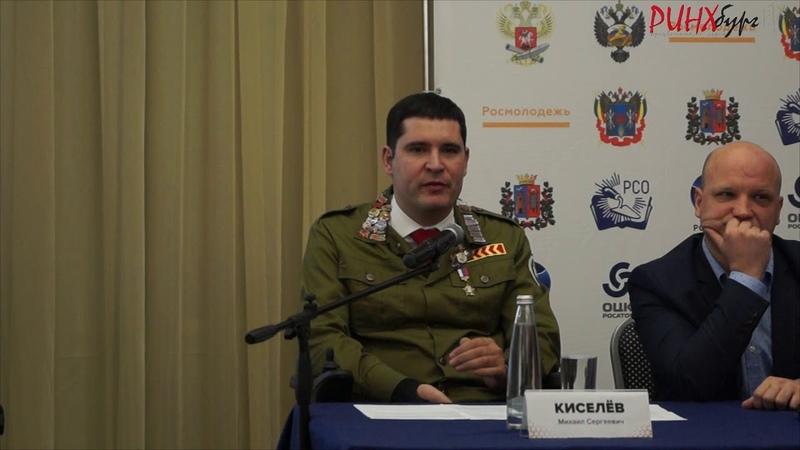 Михаил Сергеевич Киселёв о том, почему Всероссийский слет студенческих отрядов проходит в Ростове