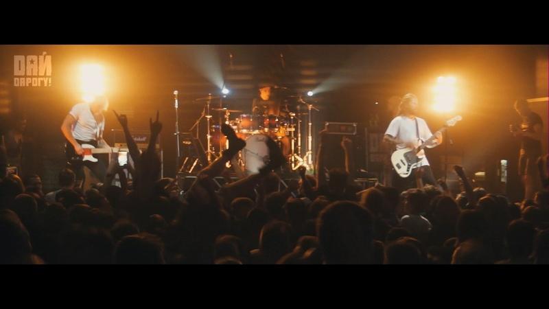 Дай Дарогу! сольный концерт в Минске 03.12. 2016 Full HD