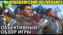 Kingdom Come Deliverance Объективный обзор после полного прохождения игры