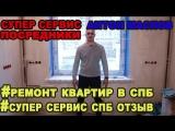 РЕМОНТ КВАРТИР В СПБ / ОТЗЫВ ЗАКАЗЧИКА СУПЕР СЕРВИС / СУПЕР СЕРВИС ПОСРЕДНИКИ / АЛЕКСЕЙ ЗЕМСКОВ