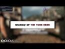 Тень Ларисы. Часть 5. Shadow of the Tomb raider