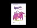 Фиолетовая корова. Сет Годин. Аудиокнига.