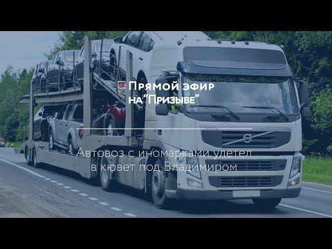 Автовоз с иномарками улетел в кювет под Владимиром