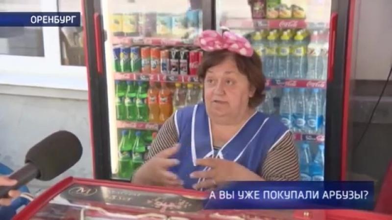 Опрос покупают ли оренбуржцы ранние арбузы