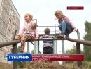 Иваново Кому помешали детские площадки