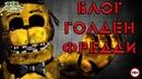 ГОЛДЕН ФРЕДДИ обзор видеоблога аниматроников из ФНАФ! Сборник 7!
