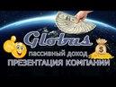 Онлайн вебинар Презентация Компании ГЛОБУС