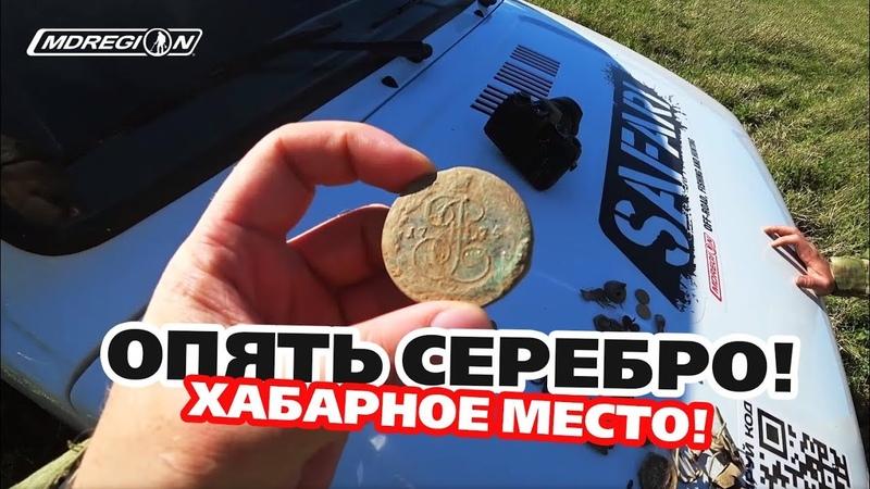 Опять подняли серебро коп на старом поселении МДРегион