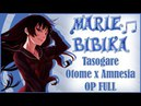 Tasogare Otome x Amnesia OP / Сумеречная Дева и Амнезия опенинг Marie Bibika Full-Version