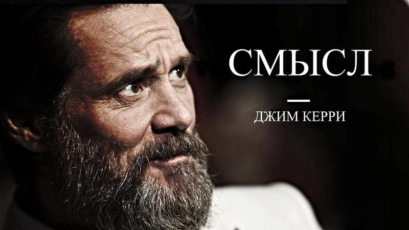 Смысл - Джим Керри (мотивация) ПЕРЕВОД ОГОНЬ ахаха