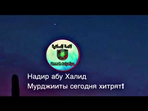Надир абу Халид - Мурджииты сегодня хитрят!