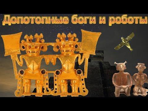 Фигурки допотопных богов и роботов
