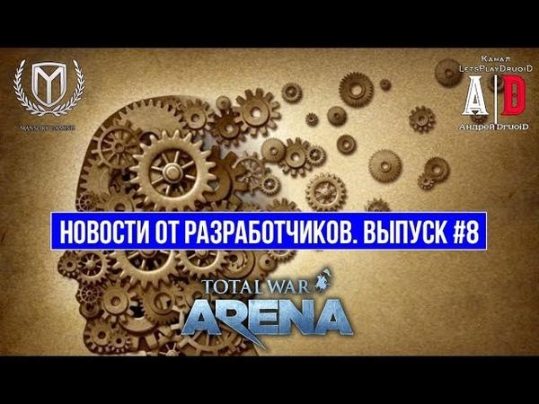 Total War: Arena 🔔 Тотал Вар Арена 🔔 Новости от разработчиков. Выпуск 8 » Freewka.com - Смотреть онлайн в хорощем качестве