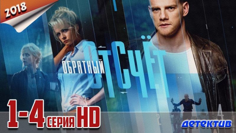 Обратный отсчет / HD версия / 2018 (детектив). 1-4 серия из 16 » Freewka.com - Смотреть онлайн в хорощем качестве