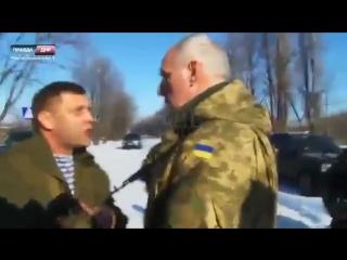 Всем известный диалог Александра Захарченко (на эмоциях) с офицером ВСУ во время