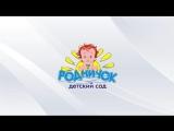 Мульт терапия (Презентационный ролик) /Детский сад Родничок