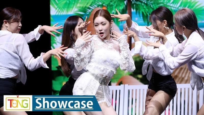 Full ver CHUNG HA 청하 'Love U' Showcase Blooming Blue 블루밍 블루 PRODUCE 101 I O I