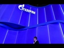 Почему Европа вынуждена снять арест с активов «Газпрома»