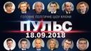 Политическое ток-шоу Пульс, 18.09.2018. Полное видео