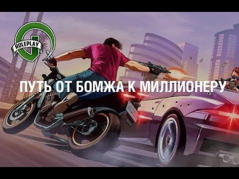 ПУТЬ ОТ БОМЖА К МИЛЛИОНЕРУ 1 ГРУЗЧИК   GTA5 по сети
