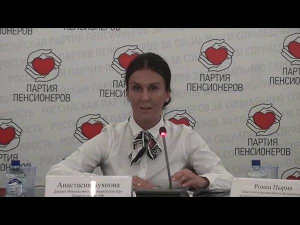 Формирование альянса партий по защите прав пенсионеров. Буянова Анастасия