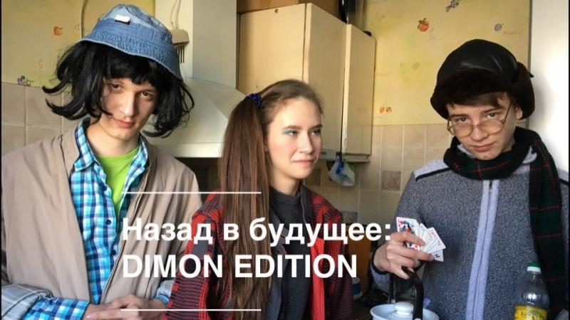Назад в будущее: DIMON EDITION