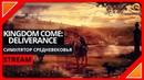 Kingdom Come: Deliverance #1 — СИМУЛЯТОР СРЕДНЕВЕКОВЬЯ!