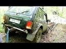 Нивы Могут, УАЗ сломался, Land Cruiser сломался, бездорожье, гряземес часть 3
