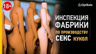 Инспекция фабрики по производству СЕКС кукол. Реалистичные Секс Куклы RealDoll
