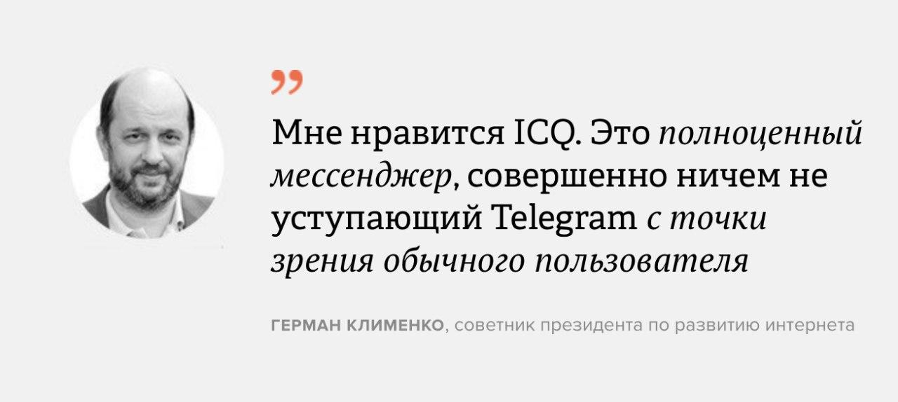 Клименко рекомендовал в случае блокировки Telegram переходить на мессенджер ICQ