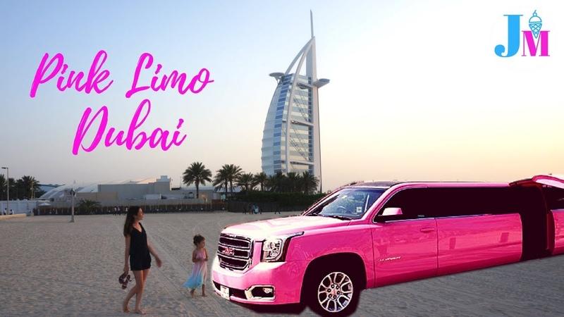 Дубаймы на розовом лимузине Miss Katy Лол Лил / Dubai Pink Limo / LOL lil Sister