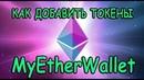 MyEtherWallet Как добавить токены в кошелек