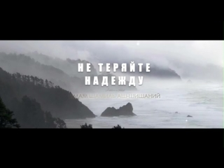 Шейх Шамиля Аш-Шафи'ий- Не теряйте надежду.mp4