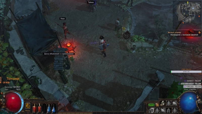 Apelisin: Path of Exile