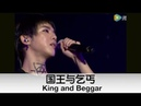 (ENG SUB) King and Beggar by Chenyu Hua - 华晨宇隐忍演绎情歌《国王与乞丐》中英文字幕