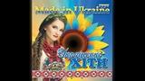 Гурт Made in Ukraine - Чарвна скрипка (2008рк)