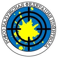 "Логотип РОФСО ""Калужская Федерация Пэйнтбола"""
