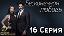 Бесконечная Любовь Kara Sevda 16 Серия. Дубляж HD720