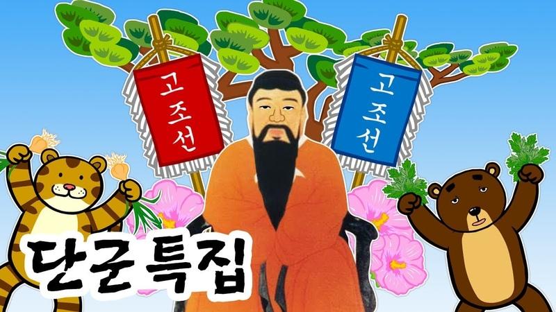 [단군 특집] 우리 민족의 생일, 10월3일 개천절 | 단군왕검 신화로 본 고조선 건국