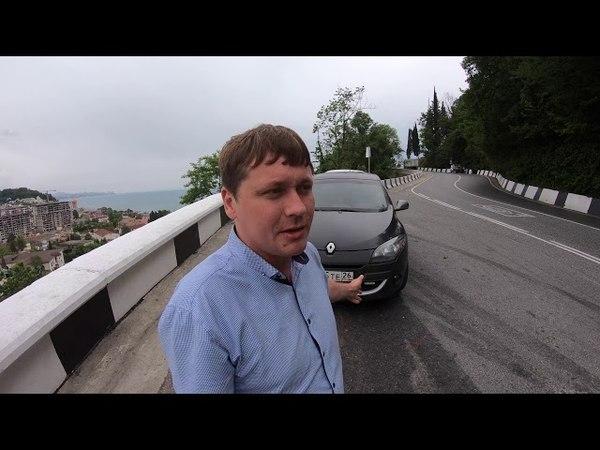 Реальный отзыв автовладельца Renault Megane (Рено Меган) SOCHI-ЮДВ |Квартиры в Сочи |Отдых Сочи