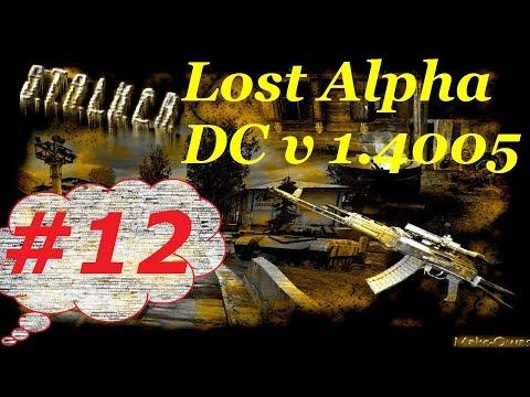 Прохождение.S.T.A.L.K..E.R. Lost Alpha DC v.1.4005. 12. Лаборатория Х18.