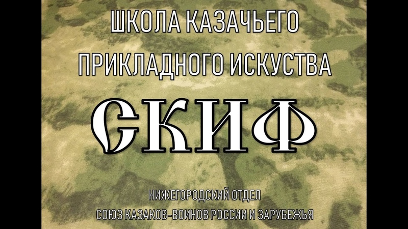 Мастер класс по Фланкировке и казачьему ножевому бою