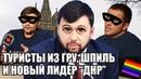 Пропавшие ГРУшники и новый лидер ДНР: Москва терпит крах на всех фронтах? - Гражданская оборона