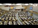 Государственная дума Третье чтение законопроекта по контрсанкциям
