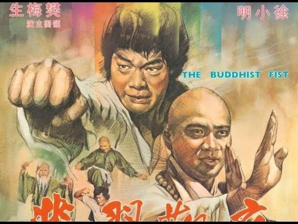 Кулак буддиста боевые искусства кунг фу 1980 год