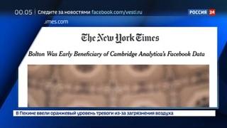 Новости на Россия 24 • Обыски в офисе Кэмбридж Аналитики продолжались 7 часов