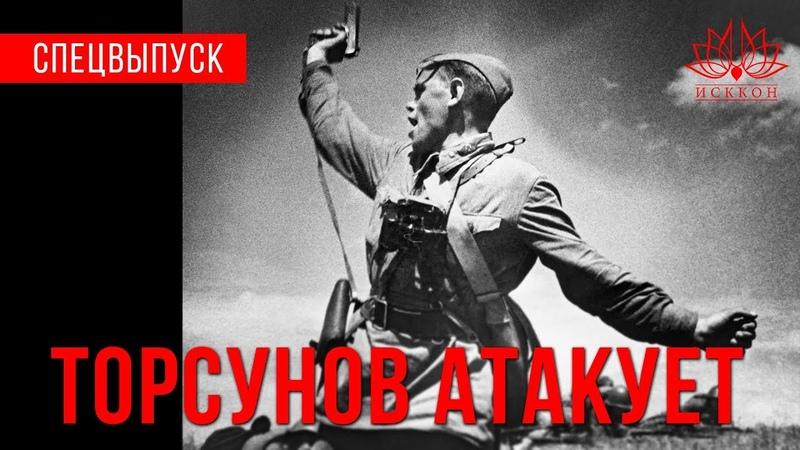 Торсунов объявил войну Андропову