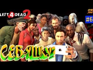 💀Left 4 Dead 2 - Себяшку? ВЕСЕЛИМСЯ! #6 экшн шутер хоррор стрельба выживание стрим зомби