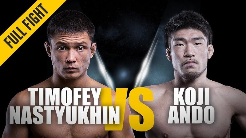 ONE Timofey Nastyukhin vs Koji Ando August 2017 FULL FIGHT