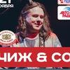 Чиж & Co, 21 ноября в «Максимилианс» Уфа